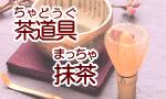 茶の湯道具・抹茶