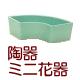 陶器のミニ花器
