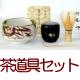 茶道具セット