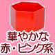 華やかな 赤・ピンク系