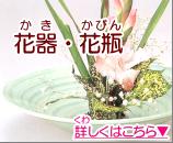 「花器・花瓶」商品リスト
