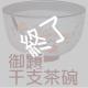 干支の茶碗