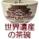 世界遺産の茶碗