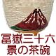 冨嶽三十六景の茶碗