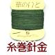 糸巻きワイヤー(針金)