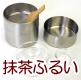 抹茶篩い(まっちゃふるい)