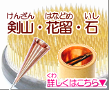 「剣山・花留・石」商品リスト