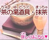 「茶の湯道具・抹茶」商品リスト