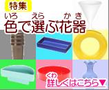 「特集:色で選ぶ花器」商品リスト